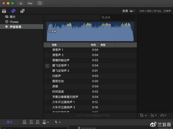 【音效】FCPX内置音效库中文汉化版-CG烟尘后期资源站