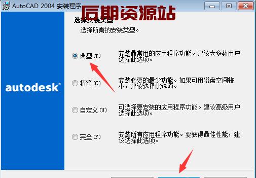 CAD2004软件下载及安装教程-CG烟尘后期资源站