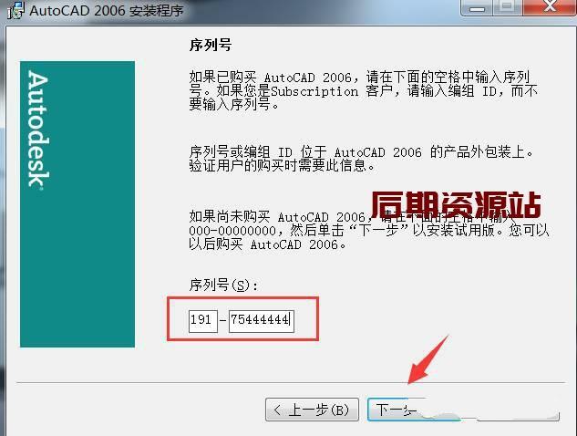 CAD2006软件下载及安装教程-CG烟尘后期资源站