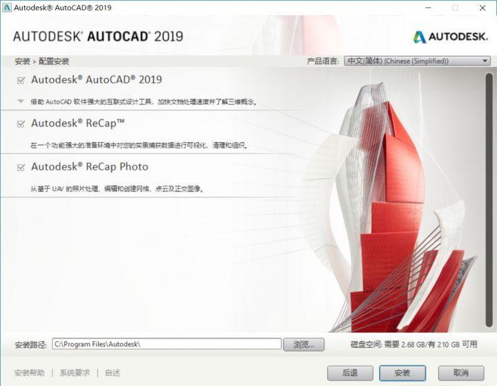 CAD2019软件下载及安装教程-CG烟尘后期资源站