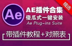 【AE插件合集】一键安装版V6.5.1
