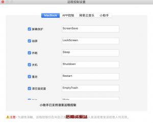 【MAC微信小助手】WeChatExtension Mac v2.5.9中文版(MAC系统专用)-CG烟尘后期资源站