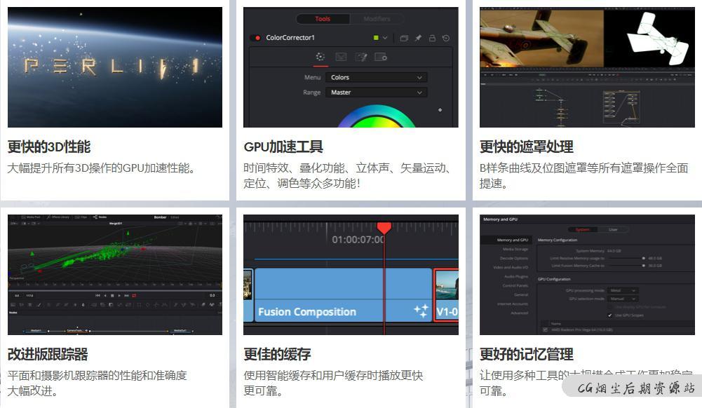 达芬奇调色软件 DaVinci Resolve Studio 16.2.1.17(win)-CG烟尘后期资源站