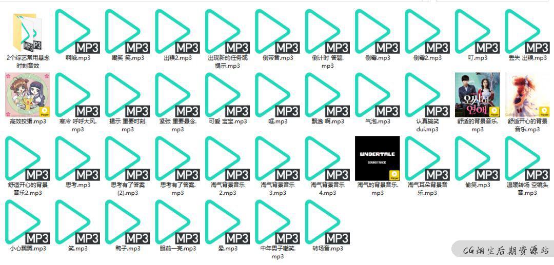 Vlog自媒体综艺搞笑节目MG音频音效素材合集包-CG烟尘后期资源站
