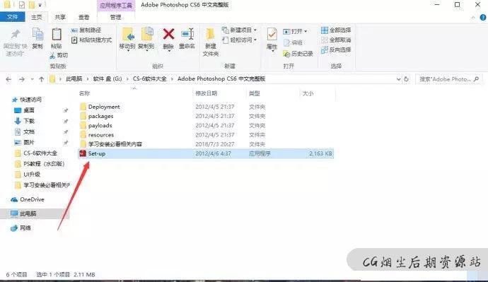AdobePhotoshopCS6 win-pscs6-2