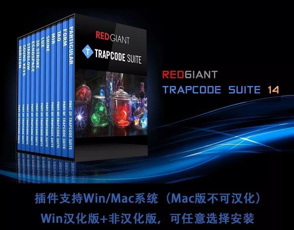 【AE插件】红巨星粒子特效插件包Trapcode Suite14.0,中英版WinMac-CG烟尘后期资源站