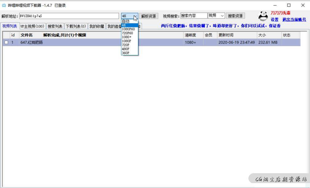 哔哩哔哩4K视频下载器v1.4.7软件下载 B站4K视频下载工具分享-CG烟尘后期资源站