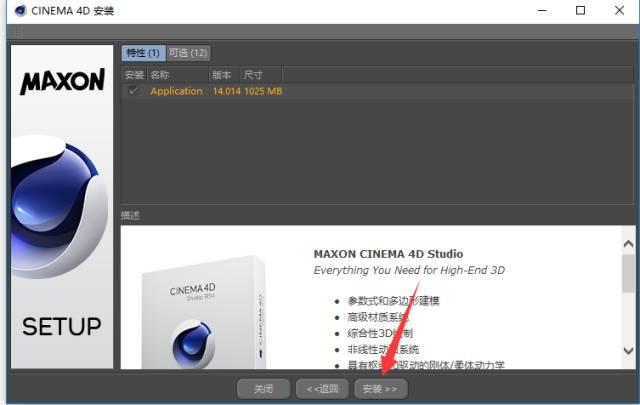 C4D R14——强大的三位制作软件-CG烟尘后期资源站