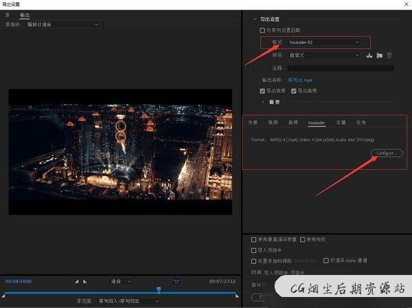 Voukoder v5 视频编码输出插件_支持 PR/ME/AE/VEGAS(仅Win)-CG烟尘后期资源站