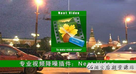 【Premiere插件】专业视频降噪PR插件 Neat Video Pro 5.0.2 Win破解版-CG烟尘后期资源站