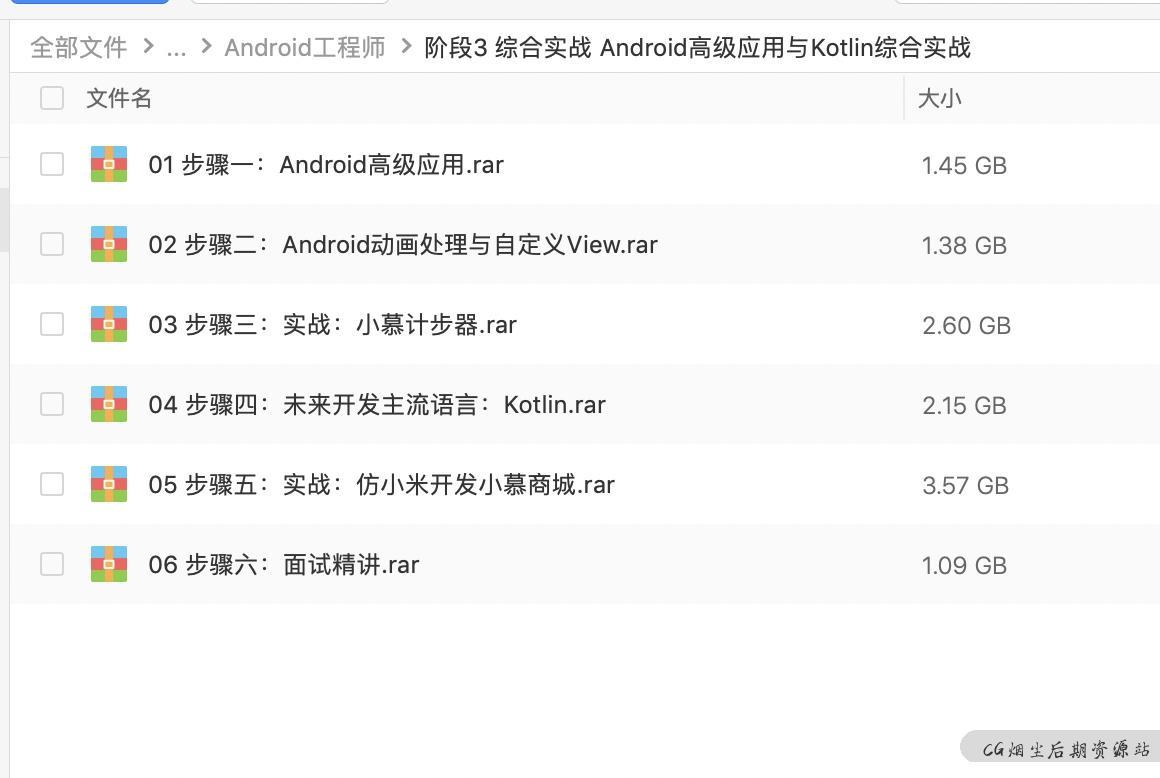 【教程】Android工程师-CG烟尘后期资源站
