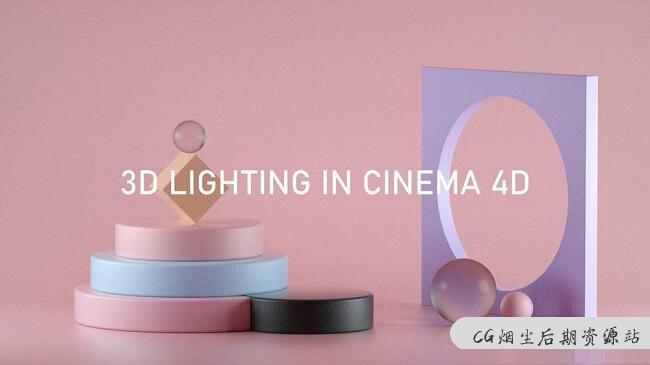 C4D灯光照明大师班教程 3D Lighting in Cinema 4D-CG烟尘后期资源站