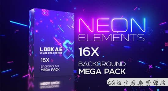 4K视频素材-16组霓虹发光图形背景循环动画 Neon Elements Background Pack-CG烟尘后期资源站