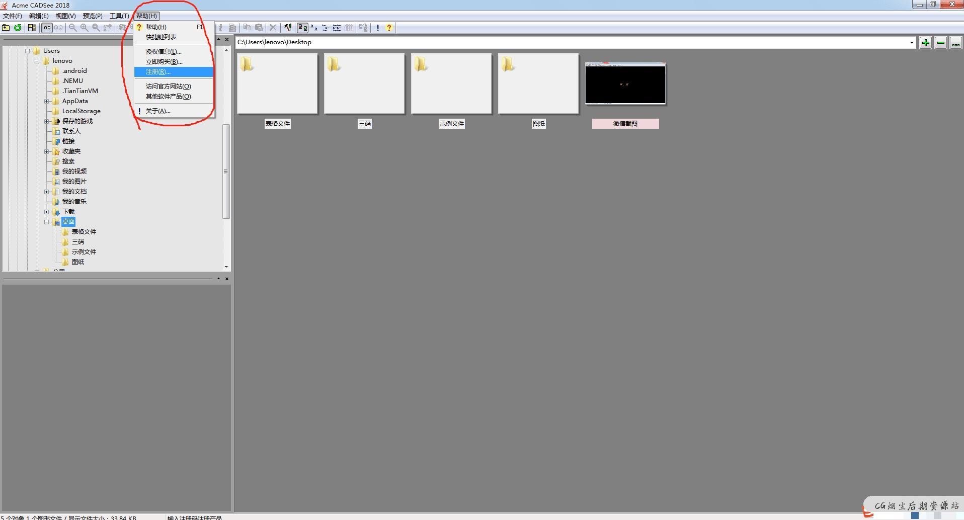 [Windows] Acme CAD See2018看图工具-附注册码-CG烟尘后期资源站