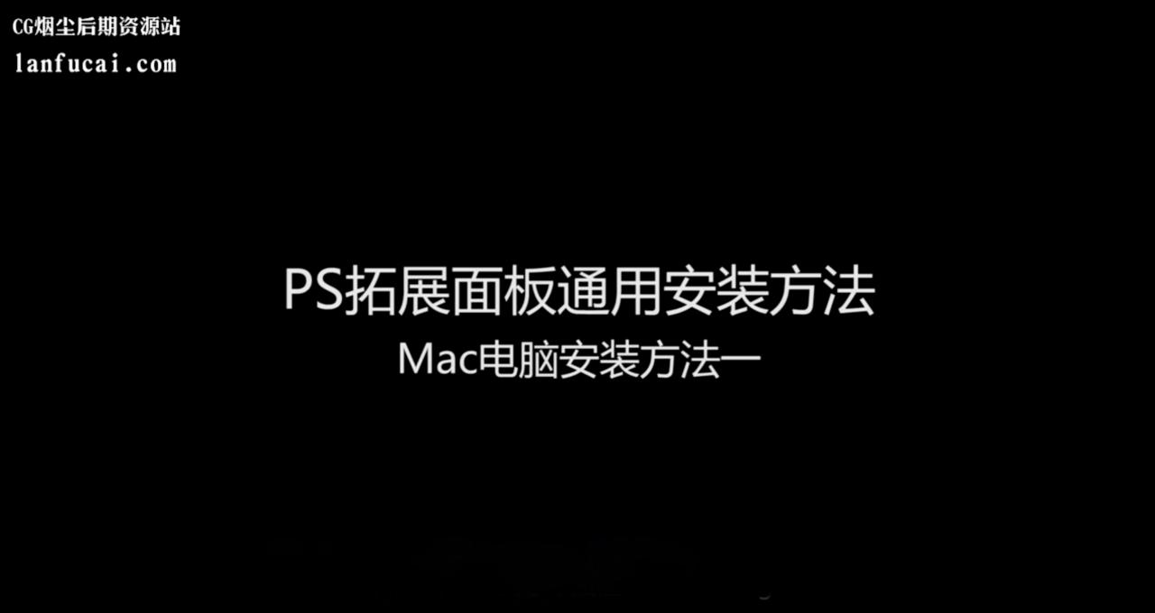 [插件教程] PS拓展面板插件Mac苹果电脑通用的两种安装方法