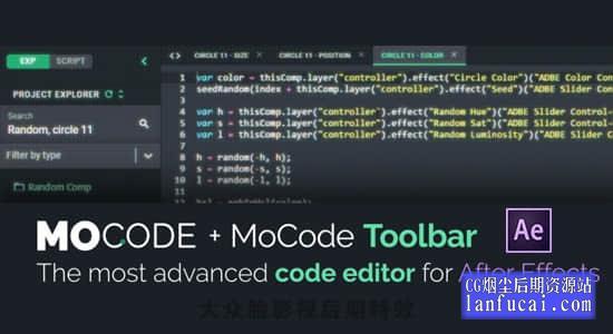AE脚本-脚本表达式代码编辑开发工具 MoCode v1.3.4 + 使用教程
