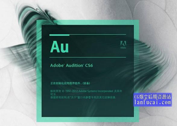 Adobe Audition(AU) CS6 Mac破解版
