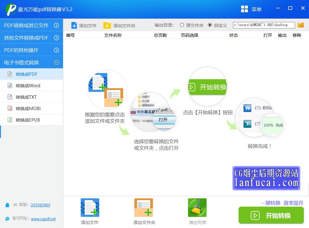 晨光万能PDF转换器 v3.2中文插图1