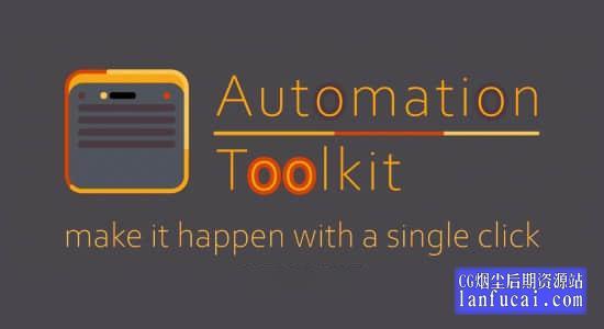 AE脚本-自定义创建效果脚本编辑器 Automation Toolkit v1.0.3.7 + 使用教程