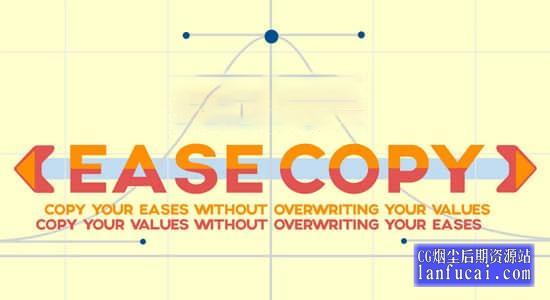 AE脚本-关键帧动态属性复制粘贴 EaseCopy V1.7.2+使用教程
