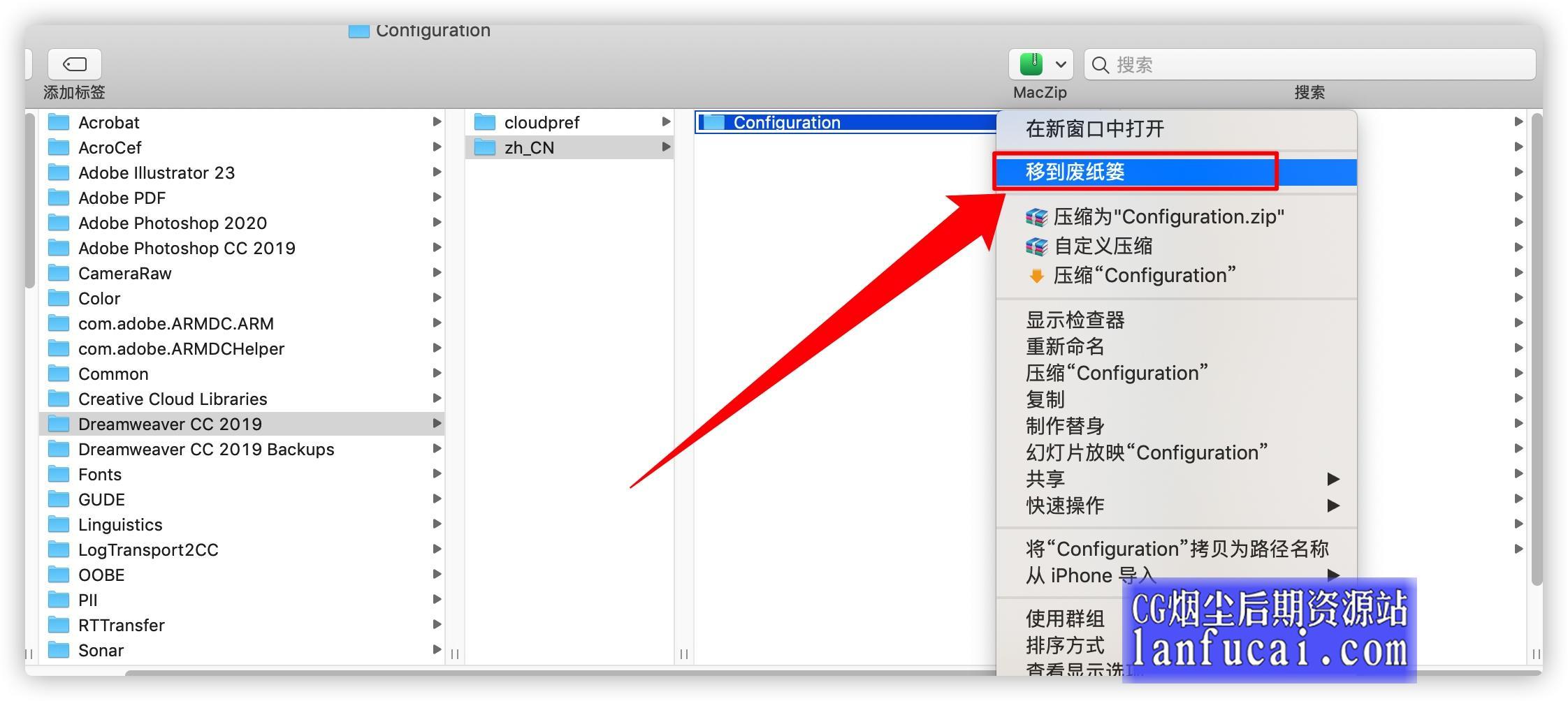 Configuration删除