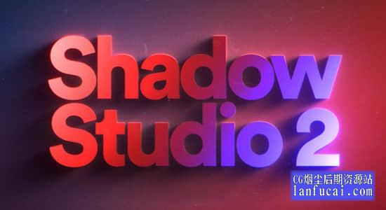 中文汉化AE插件-精致华丽真实阴影拖尾投影插件 Shadow Studio 2 v1.1.3 Win + 使用教程