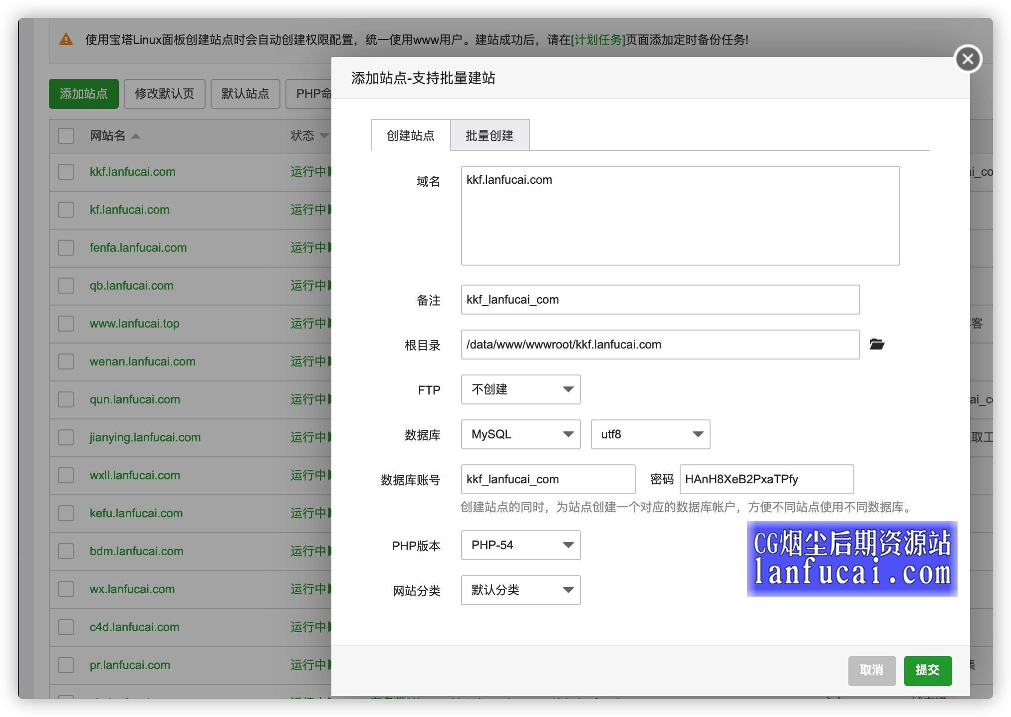 安装站点设置域名数据库