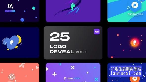 AE模板-25个简约彩色图形LOGO标志展示动画 Logo Reveal Bundle