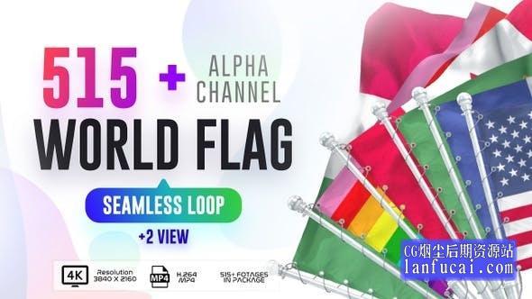 4K视频素材-515个世界各国地区旗帜飘扬动画 Seamless Loop Of World Flags Footages Pack + Alpha