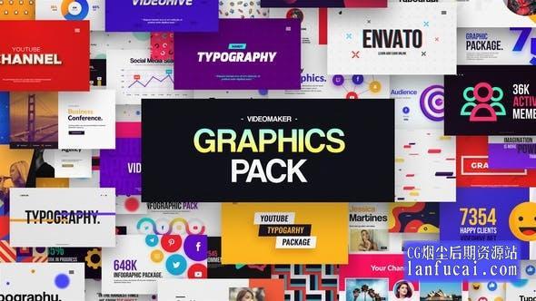 AE脚本-时尚图形标题排版设计信息图表社交媒体字幕条LOGO动画 Videomaker Graphics Pack