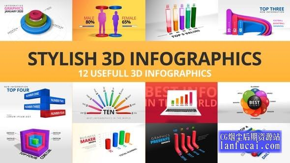 AE模板-12组三维立体信息数据图表动画 Stylish 3D Infographics